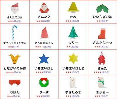 クリスマスの壁面飾り 折り紙