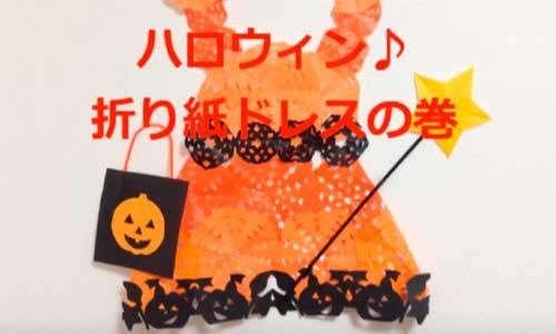 女の子のハロウィン仮装 折り紙ドレス