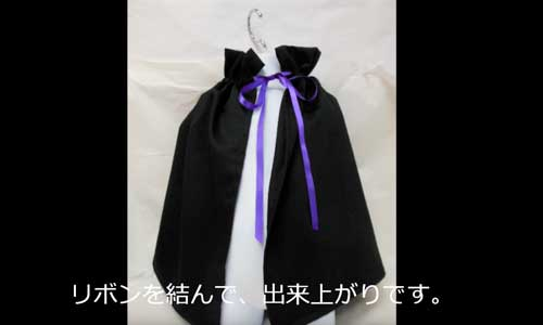 ハロウィン衣装 マント