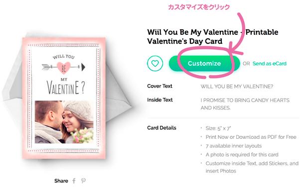 バレンタインカードの作り方1