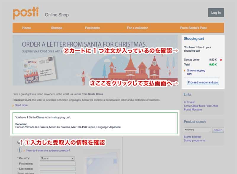 サンタの手紙注文方法4