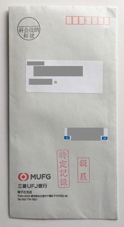三菱UFJ銀行 合計記帳の明細書 郵便