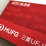 【三菱UFJ銀行】通帳の合計記帳って何?明細を見るにはどうするの?