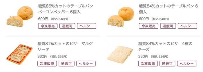 シャトレーゼの糖質カットパン・ピザ