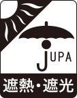 JUPA(日本洋傘振興協議会)の遮熱・遮光マーク